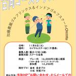 11月6日合同コースレッスン開催!!