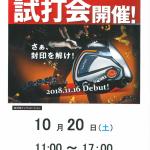 日本最速!!試打会開催!!