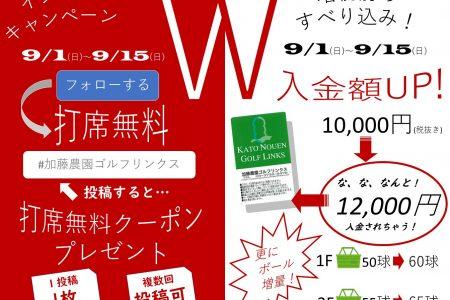 増税前キャンペーン開始!!