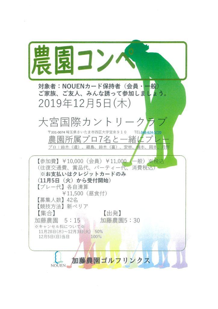 加藤農園ゴルフリンクス コンペイベント 消費者還元