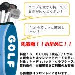 クラブ倉庫新規受付開始!!