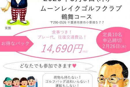3月5日あいのり&コースレッスン結果!