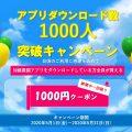 アプリ1000人ダウンロードキャンペーン