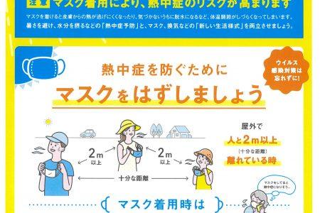 熱中症予防の取り組みに関して