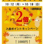 10月入金キャンペーンのお知らせ