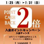 【2021年1発目】入金キャンペーン!!