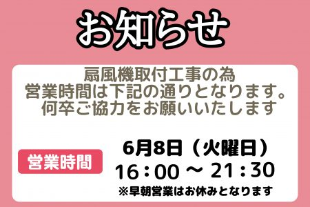 6月8日営業時間変更のお知らせ